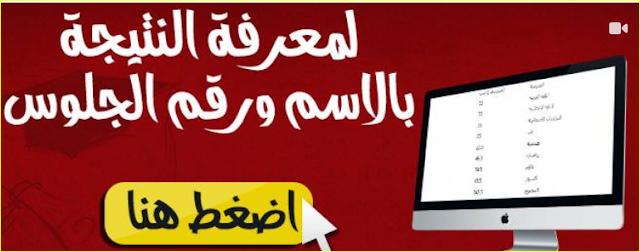 محافظة دمياط : نتيجة الشهادة الاعدادية للصف الثالث الاعدادى 2018 الترم الاول