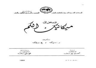 المدخل إلى ميكانيك الكم ، كتب فيزياء pdf ، صوت ضوء حرارة ، ذرية نووية ، ليزر ، حرارية ، رابط تحميل مباشر مجانا ، مترجم إلى اللغة العربية