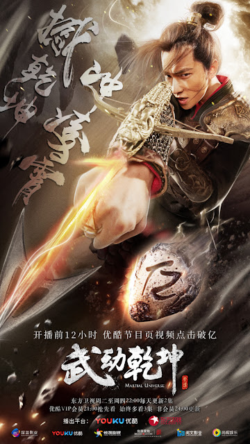 Martial Universe premiere viewership ratings