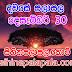 Lagna Palapala Ada Dawase  | ලග්න පලාපල | Sathiye Lagna Palapala 2019 | 2019-12-30