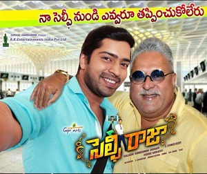 Allari naresh's Selfie Raja (2016) Telugu Mp3 Songs Free Download
