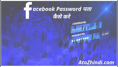 फेसबुक पासवर्ड पता कैसे करे - Recover Facebook Password In Hindi