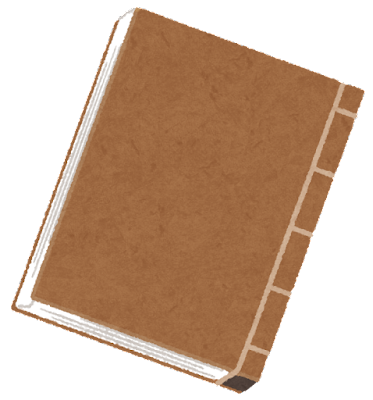 和綴じの本のイラスト