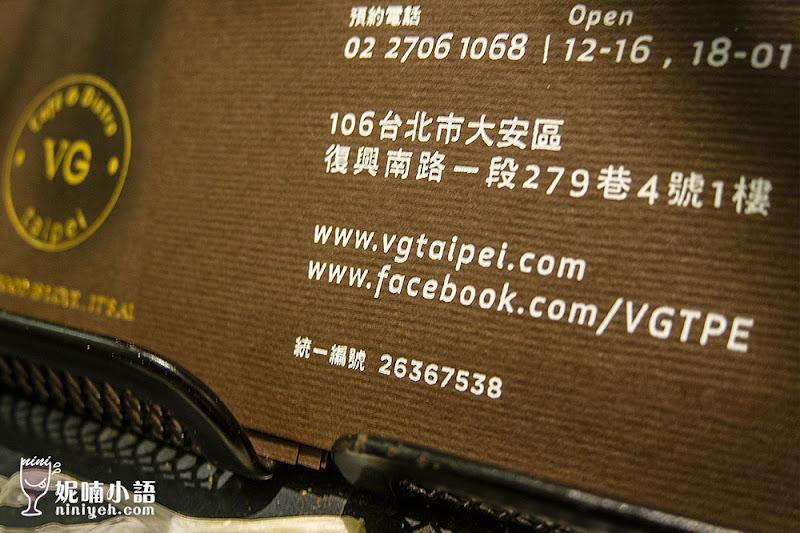 【台北大安】VG Cafe。名單不可少的高質感餐酒餐廳