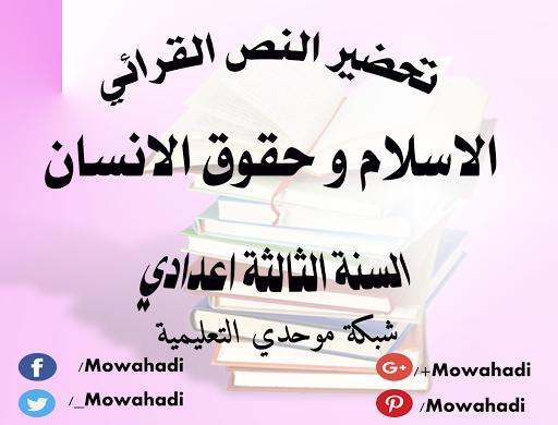 تحضير النص القرائي الإسلام وحقوق الإنسان للسنة الثالثة اعدادي