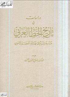 دراسات في تاريخ الخط العربي منذ بدايته إلى نهاية العصر الأموي