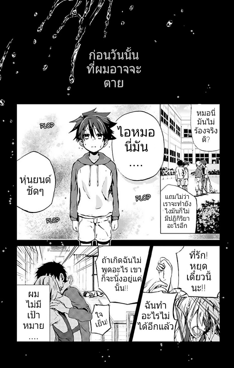 Mahou Tsukai no Deshi ga Warau Toki - หน้า 5