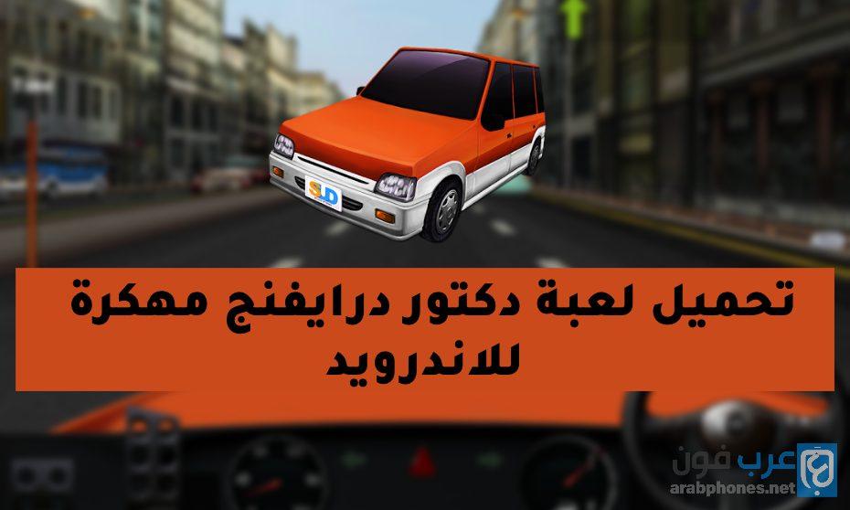 تحميل لعبة Dr. Driving مهكرة جاهزة للاندرويد اخر اصدار مجانا