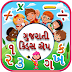 Gujarati Kids App free study from: