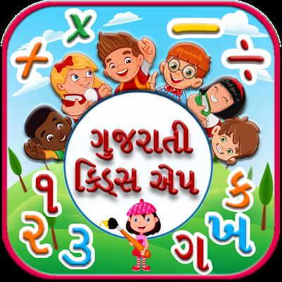 Gujarati Kids App Free Study from Home