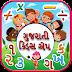 Gujarati Kids App Download