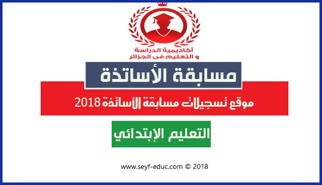 موقع التسجيل في مسابقة الاساتذة 2018 concours.onec.dz