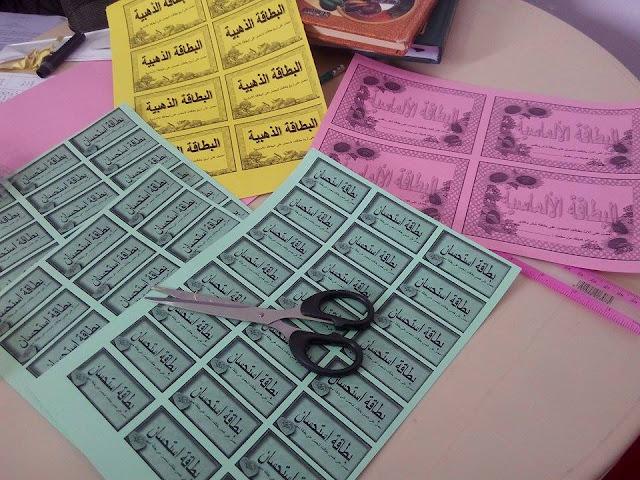 تحميل بطاقات استحسان تشجيع و شهادة تقدير للتلاميذ جاهزة للطباعة