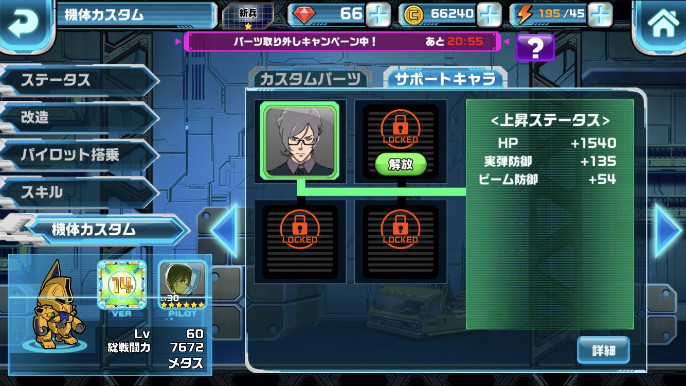 出撃!G-ARMS メタス サポートキャラ