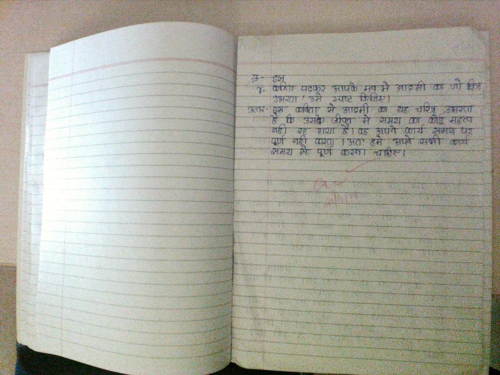 Pis Vadodara Std 7 Hindi Class 7 Poem