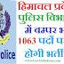 HP Govt Jobs 2019 हिमाचल प्रदेश पुलिस विभाग में बम्पर भर्ती , 1063 कांस्टेबल के पदों पर बहुत जल्द होगी भर्ती