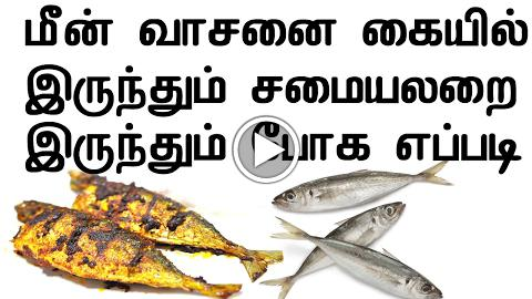 for How to get rid of fish odor
