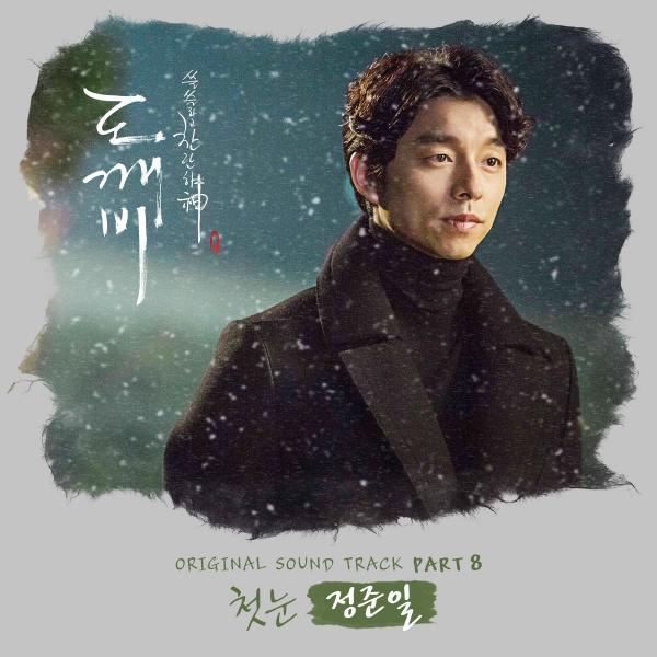 Lyric : Jung Joonil - The First Snow (OST. Goblin)
