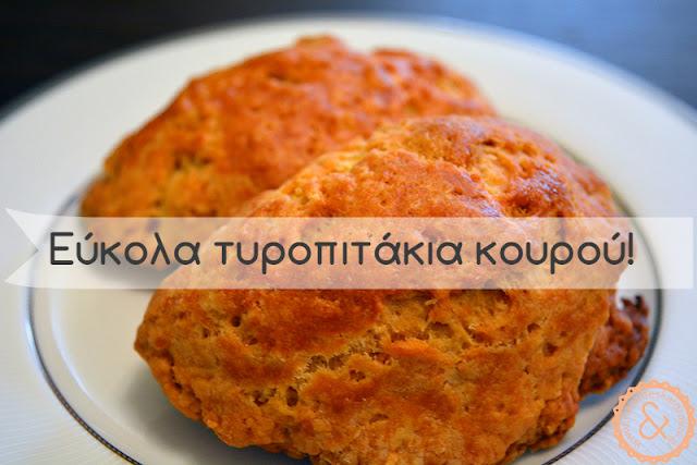 Tyropitakia_kourou