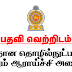 Ministry of Science Technology & Research - Vacancies