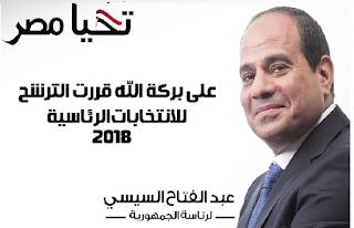 السيسى - قررت الترشح للانتخابات الرئاسيه 2018 وأتعهد أن تكون الانتخابات الرئاسيه عنوانا للشفافيه والحريه والنزاهه