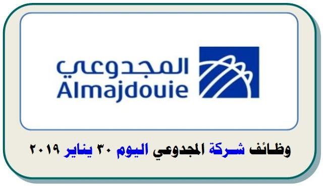وظائف مجموعة المجدوعي 30 يناير 2019 , وظائف شركة المجدوعى اليوم 30/01/2019 , وظائف اليوم جدة 30/01/2019 , وظائف اليوم السعودية 30 يناير 2019 , almajdouie jobs today2019-01-30