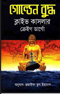 গোল্ডেন বুদ্ধ - ক্লাইভ কাসলার | Golden Buddha - Clive Cussler Bangla Pdf