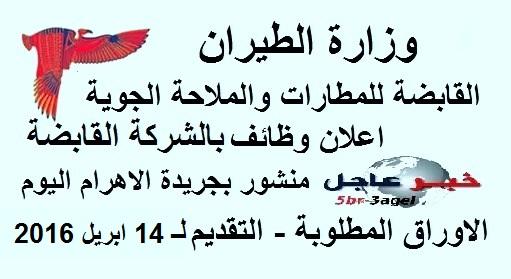 الشركة المصرية القابضة للمطارات والملاحة الجوية تعلن عن وظائف شاغرة بجريدة الاهرام