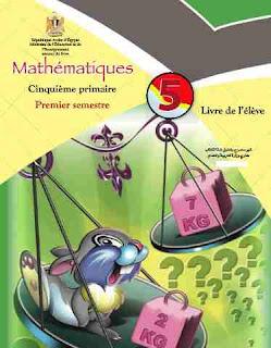 تحميل كتاب الرياضيات باللغة الفرنسية للصف الخامس الابتدائى 2017 الترم الاول
