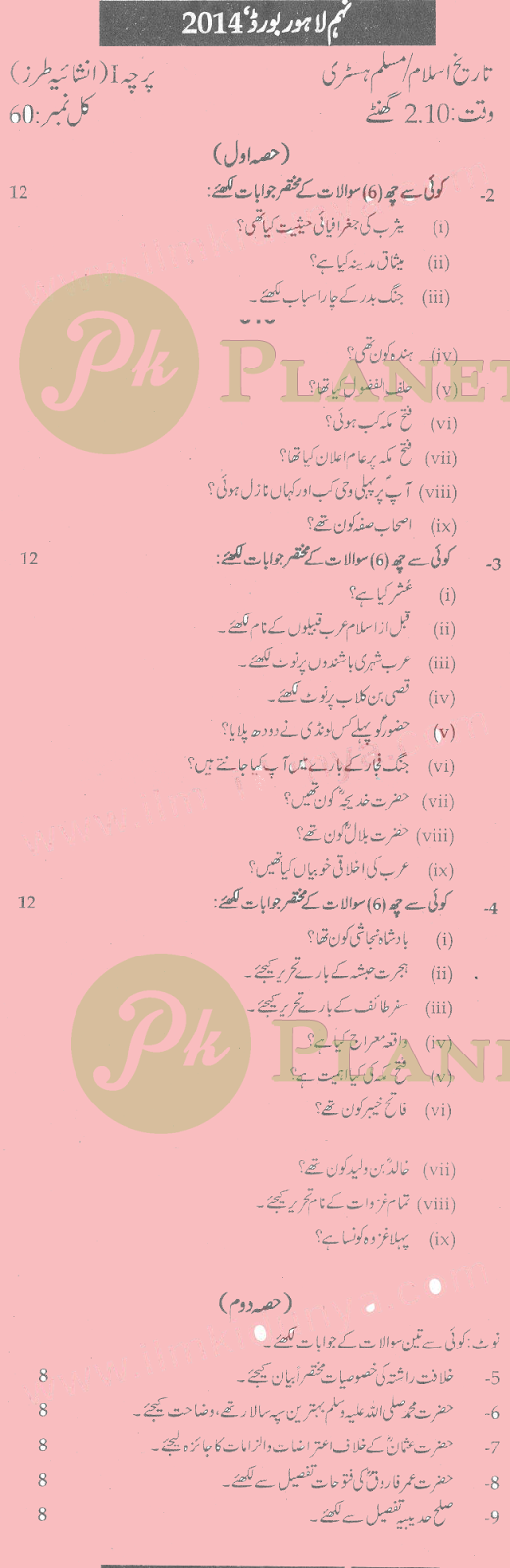 Past Papers of 9th Class Lahore Board 2014 History of Islam