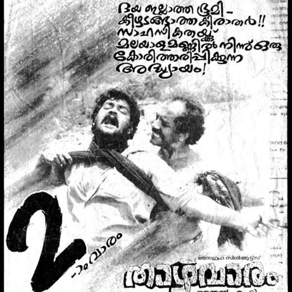 Thazhvaram Must watch Malayalam movies