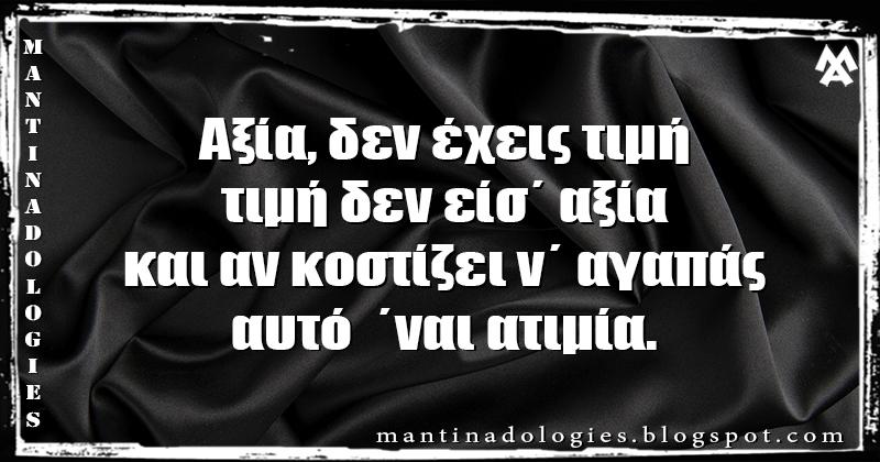 Μαντινάδα - Αξία, δεν έχεις τιμή, τιμή δεν είσ΄ αξία και αν κοστίζει ν΄ αγαπάς, αυτό  ΄ναι ατιμία.