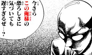Panel saying 今さら この俺様の 恐ろしさに 気づいても 遅すぎるぜ…? from manga School Rumble.