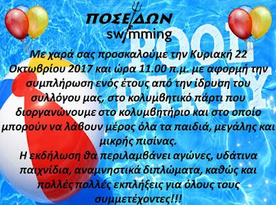 """Ένας χρόνος λειτουργίας """"Ποσειδών"""" κολύμβηση."""