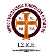 Αποτέλεσμα εικόνας για Ιερός σύνδεσμος κληρικών Ελλάδος