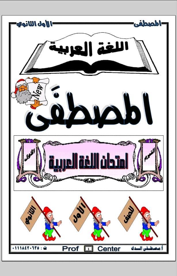 امتحان الفصل الدراسي الأول للصف الأول الثانوي (لغة عربية) نظام جديد أ/ مصطـفـى حامــد الــدِك 1