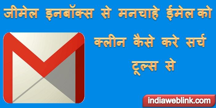 how to clean gmail inbox right ways in hindi