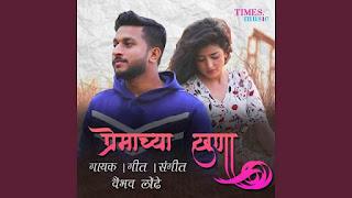 Premachya Khuna song Lyrics - Vaibhav Londhe | Times Music