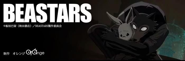 Beastars anime