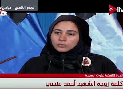 زوجة العقيد البطل أحمد منسي