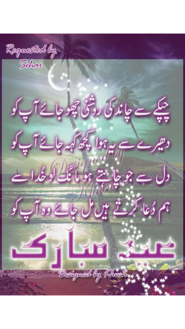 Chupky Se Chand Ki Roshni Cho Jay Apko - Urdu Eid Poetry Ghazal For Lovers - Urdu Poetry World,poetry eid ka chand,eid ki poetry pic,eid khushi poetry,eid ka poetry,poetry eid card,urdu poetry eid ka chand,eid k din poetry,apno ke bina eid poetry,eid poetry love,eid poetry latest,eid poetry lyrics,eid poetry image,eid poetry long,eid love poetry in urdu,eid love poetry pics,eid love poetry sms,eid love poetry images,eid love poetry in english,eid poetry mp3,eid poetry sms