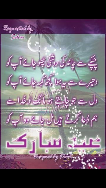 Chupky Se Chand Ki Roshni Cho Jay Apko - Urdu Eid Poetry Ghazal For Lovers - Urdu Poetry World,poetry eid ka chand,eid ki poetry pic,eid khushi poetry,eid ka poetry,poetry eid card,urdu poetry eid ka chand,eid k din poetry,apno ke bina eid poetry,eid poetry love,eid poetry latest,eid poetry lyrics,eid poetry image,eid poetry long,eid love poetry in urdu,eid love poetry pics,eid love poetry sms,eid love poetry images,eid love poetry in english,eid poetry mp3,eid poetry sms