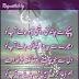 Chupky Se Chand Ki Roshni Cho Jay Apko - Urdu Eid Poetry Ghazal For Lovers - Urdu Poetry World