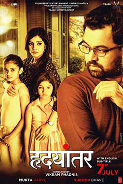 Hrudayantar 2017 Marathi Full Movie HDRip 720p