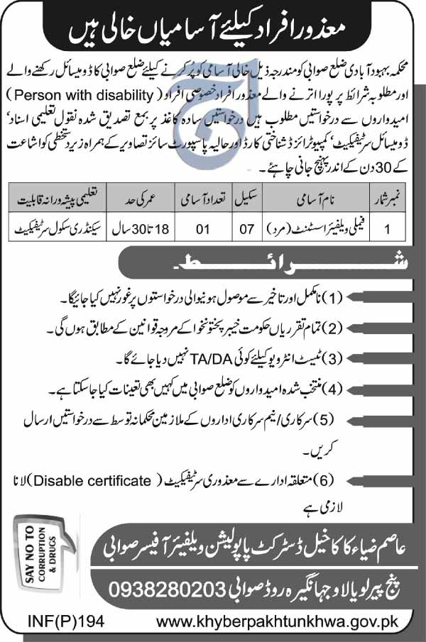 Jobs in Population and Welfare Department Swabi for Diable Persons