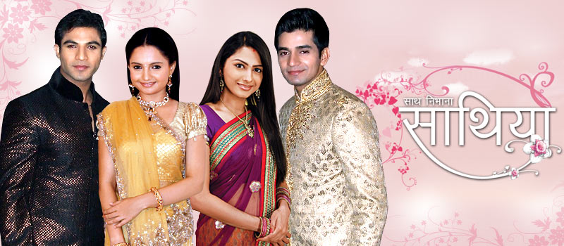 Star Plus Tv serial Saath Nibhana Saathiya first best TRP and BARC Rating serial this 48th week 2016, tv serial timing, wallpapers, images, pics