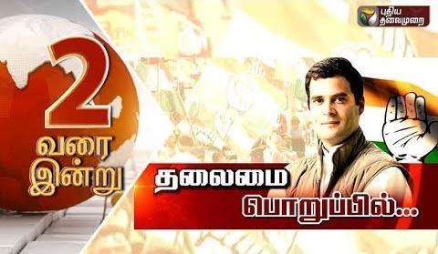 2 Varai Indru | Puthiya Thalaimurai News Till 2PM – 16/12/2017
