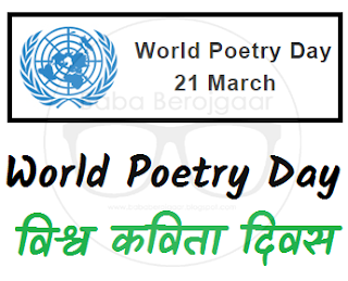World Poetry Day - विश्व कविता दिवस