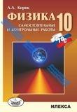Л.а. Кирик 11 Класс Решебник