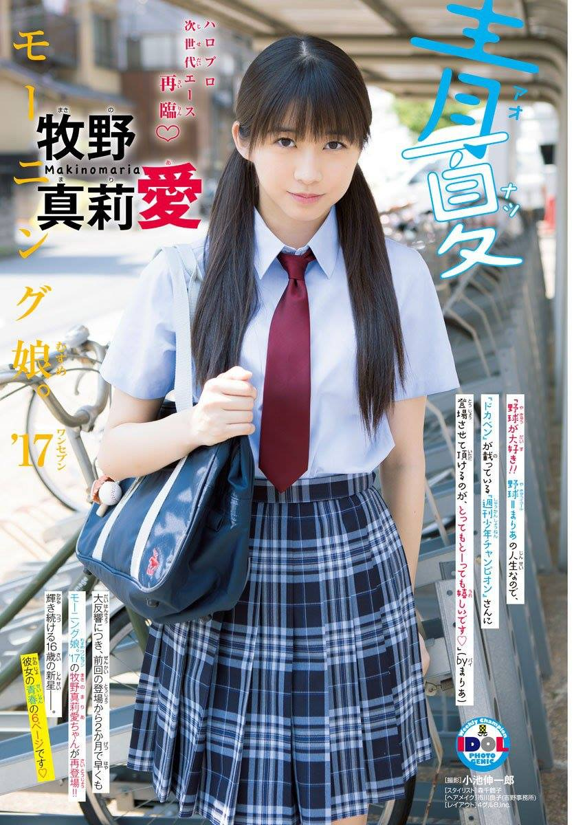 Makino Maria 牧野真莉愛, Shonen Champion 2017 No.34 (週刊少年チャンピオン 2017年34号)